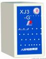 断相与相序保护继电器XJ3-G